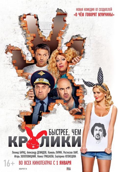 ������ �������, ��� �������/1389094469_buystree_chem_kroliki_posteruy (490x700, 159Kb)
