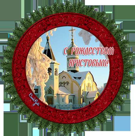 С-Рождеством9 (450x453, 407Kb)