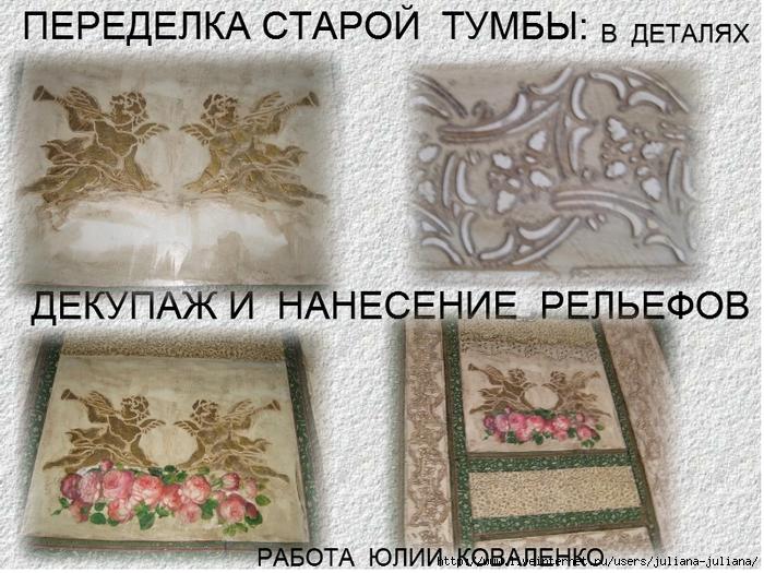 ПРОЦЕСС В ДЕТАЛЯХ1 (700x525, 339Kb)