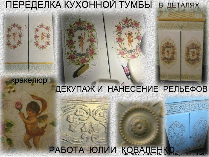 тумбаВ ДЕТАЛЯХ1 (700x525, 348Kb)