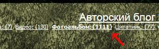 1111 фотка в фотоальбоме/1415502_Krasivie_chisla (311x97, 42Kb)