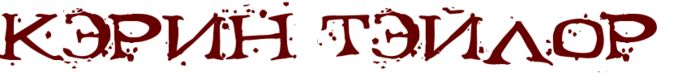 2835299_Kerin_Teilor (700x73, 21Kb)
