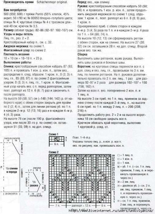 вязтуника2 (506x700, 342Kb)