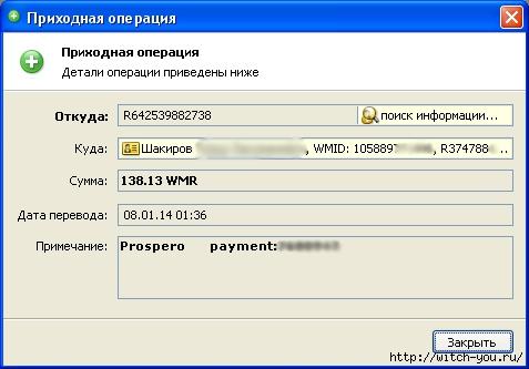 Выплата 138.13 WMR.