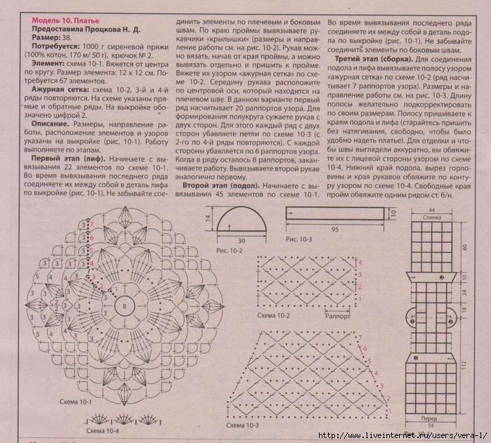 5038720_Vyajem_kruchkom_9113_19 (700x631, 418Kb)