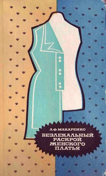 Безлекальный раскрой женского платья_pagenumber.001 (368x609, 190Kb)