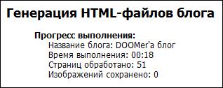 Самое простое сохранение блога Mail.ru на компьютер
