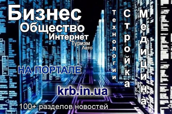 100167935_large_bannerkrb101012 (700x466, 132Kb)