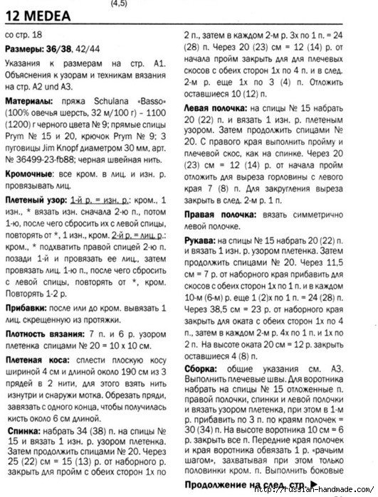 Жакет из толстой пряжи плетеным узором (1) (531x699, 284Kb)