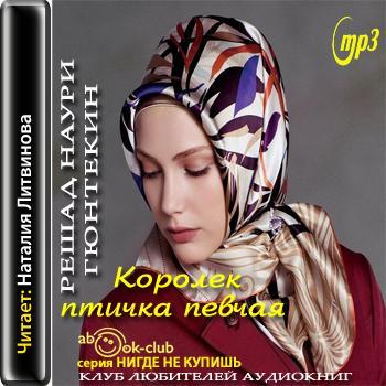 Gyuntekin_Reshad_-_Korolek_-_ptichka_pevchaya__62tRzRk4 (350x350, 30Kb)