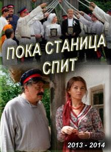 poka_stanitsa_spit (220x300, 25Kb)