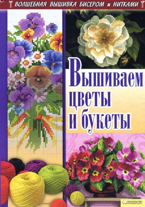 Наниашвили И.Н., Соцкова А.Г (489x700, 110Kb)