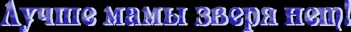4maf.ru_pisec_2014.01.11_10-45-44_52d0b3dfc14b6 (700x64, 118Kb)