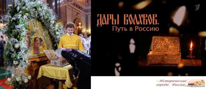 4498623_Dari_volhvov (700x303, 85Kb)