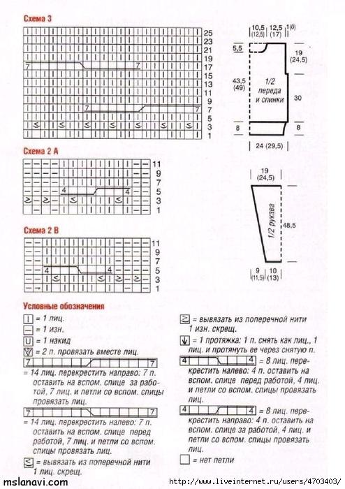 ажурный-пуловер-спицами-схемы (494x700, 288Kb)