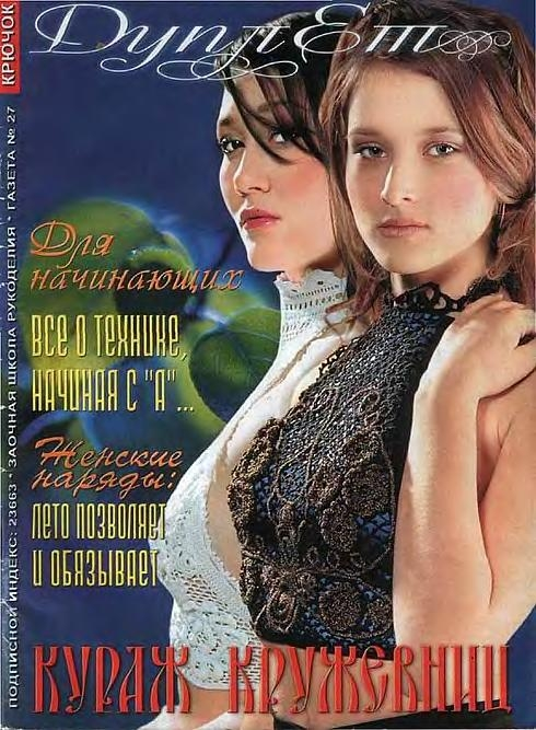 duplet_27_kurazh_kruzhevnic_1 (490x667, 242Kb)