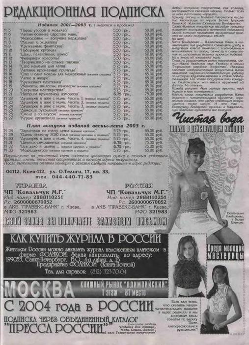 duplet_27_kurazh_kruzhevnic_13 (507x700, 273Kb)
