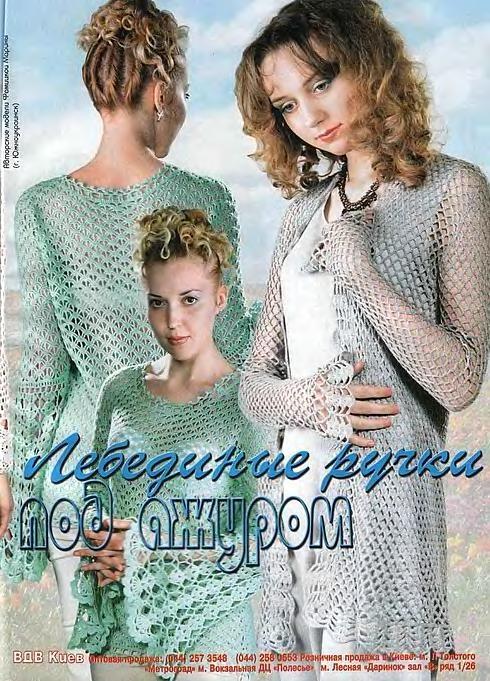 duplet_27_kurazh_kruzhevnic_75 (490x681, 297Kb)