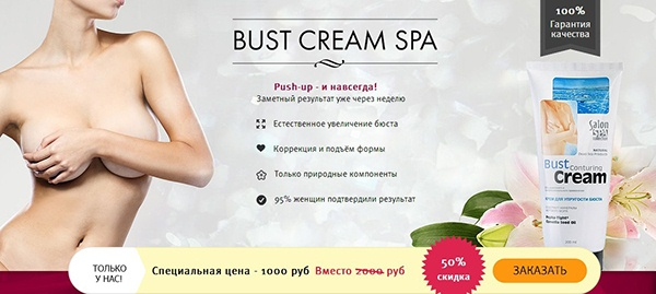 1389517828_bust_salon_spa (600x269, 63Kb)