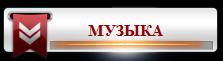 ������ ���� ������ � �����������. �������� ��� �����������  /3996605_3_MYZIKA (223x61, 10Kb)