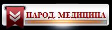 ������� �������� ��������. ��������� �������� � ����������� ������, �������� ��� ���������, �������� � ����������   /3996605_7_NARODNAYa_MEDICINA (223x61, 11Kb)