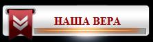 ���� - ������ � ����� �����������   /3996605_9_NAShA_VERA (223x61, 10Kb)