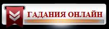 ���������� ������ ������� � �����   /3996605_13_GADANIYa_ONLAIN (223x61, 11Kb)