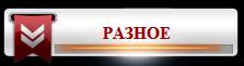 ��� ���� ���������. � ��������� - ����, � � ������� - ��������    /3996605_21_RAZNOE (223x61, 10Kb)