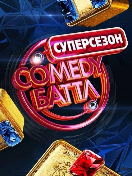 Кастинг конкурса 'Comedy Баттл'