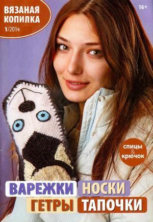 KOPILKA114_1 - копия (3) (300x435, 33Kb)