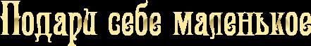 4maf.ru_pisec_2014.01.16_18-08-21_52d7e777da7f8 (441x66, 26Kb)