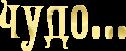 4maf.ru_pisec_2014.01.16_18-09-12_52d7e777da7f8 (126x51, 8Kb)