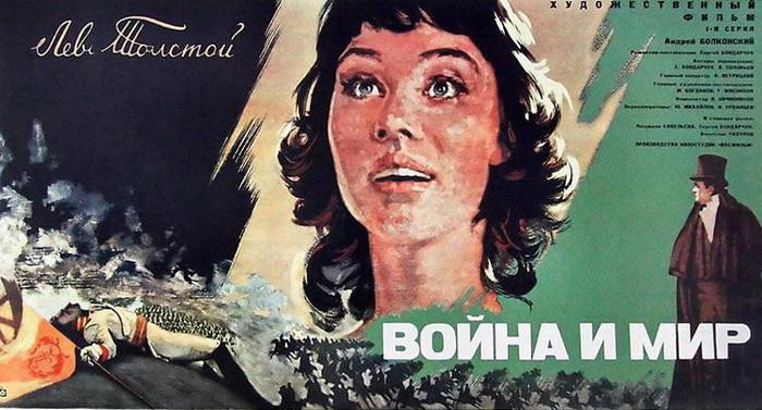 Сегодня закончили смотреть фильм Бондарчука Война и мир. Сложно до