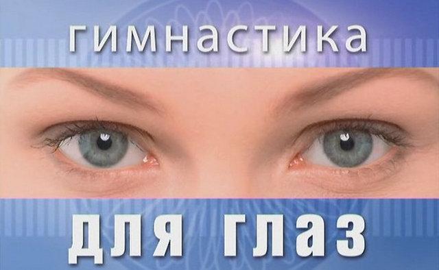 3720816_gimnastika_dlya_glaz_1_ (640x394, 44Kb)