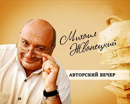 Jvaneckiy_Avtorsky_vecher (500x400, 30Kb)