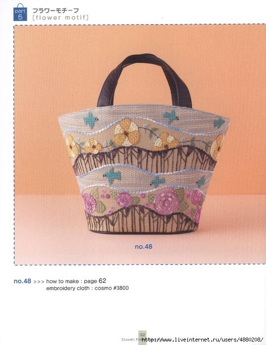 户冢贞子的包包刺绣