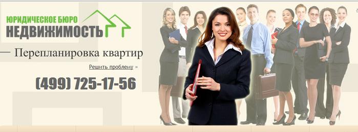 Перепланировка нежилых помещений Юридическое бюро недвижимость Москва/4682845_ (700x258, 141Kb)