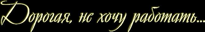 4maf_ru_pisec_2014_01_17_16-31-39_52d915e4adf80 (670x105, 56Kb)