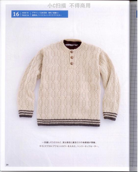 Вяжем красивый свитер для мальчика