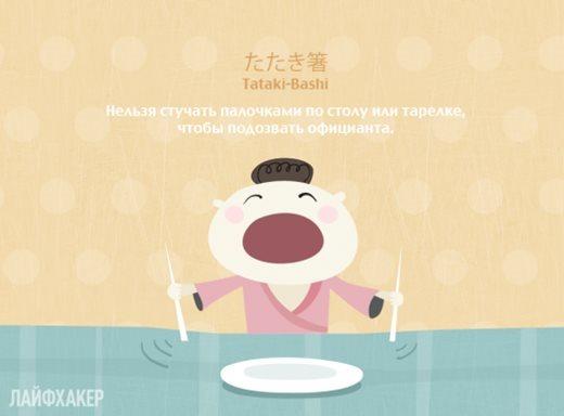 Секреты этикета: как вести себя в Японии (цитата)
