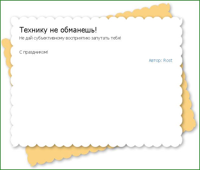 Как отправить открытку на ЛиРу?