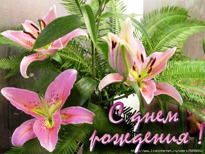Открытка с днем рождения женщине с лилиями