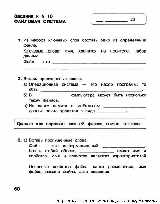 ГДЗ по информатике 4 класс А.В. Горячёв часть 1, 2