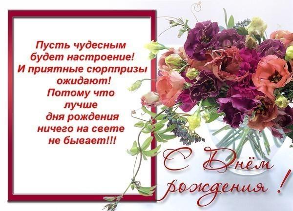Поздравление днем рождения девушке начальнику
