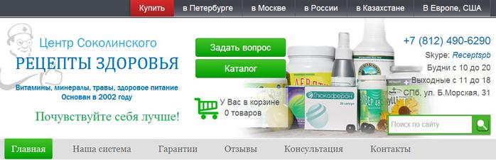 Центр Соколинского «Рецепты здоровья». Старейшая натуральная аптека в Петербурге./4682845_ (700x225, 154Kb)