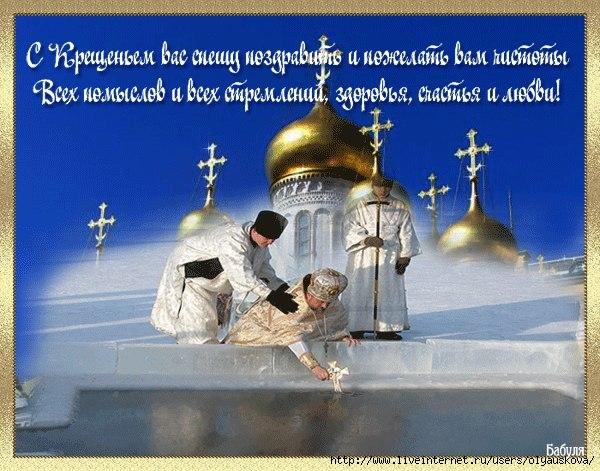 крещение (600x471, 208Kb)