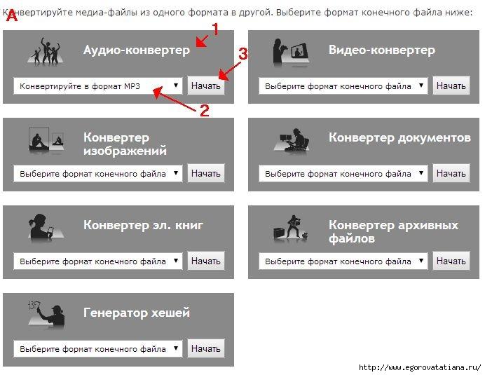 конвертер изображений онлайн: