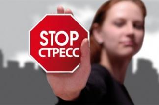stop-stress (324x215, 19Kb)