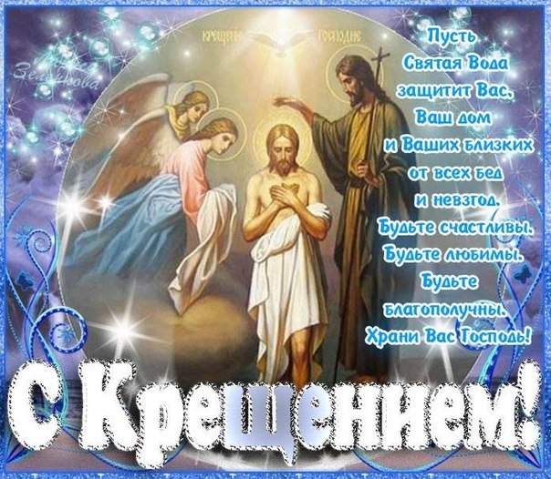 Поздравление с крещение господнее
