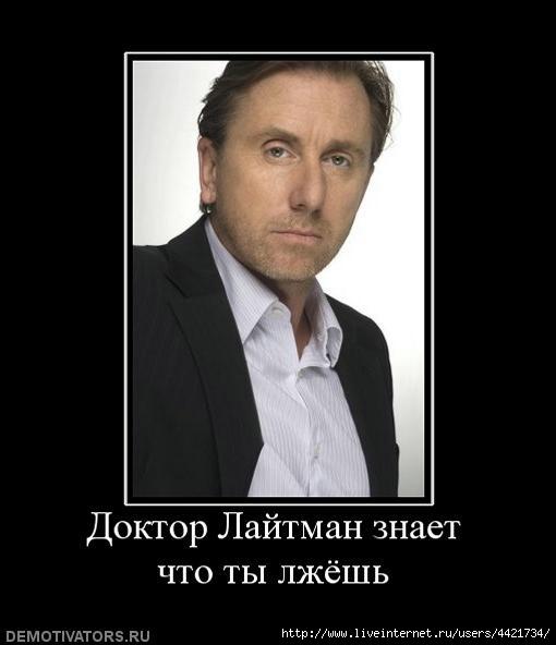 275313_doktor-lajtman-znaet-chto-tyi-lzhyosh (510x592, 69Kb)